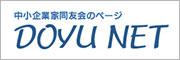 DOYU-NET